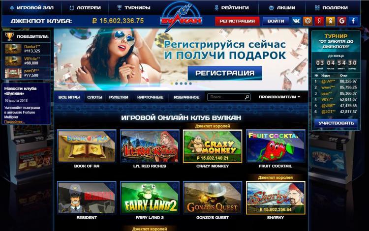 Club Vulkan homepage image