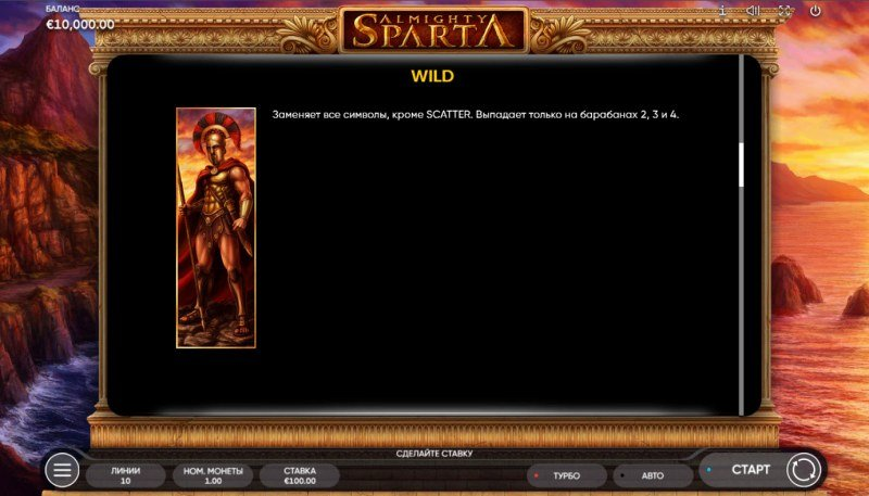 Almighty Sparta :: Wild Symbol Rules