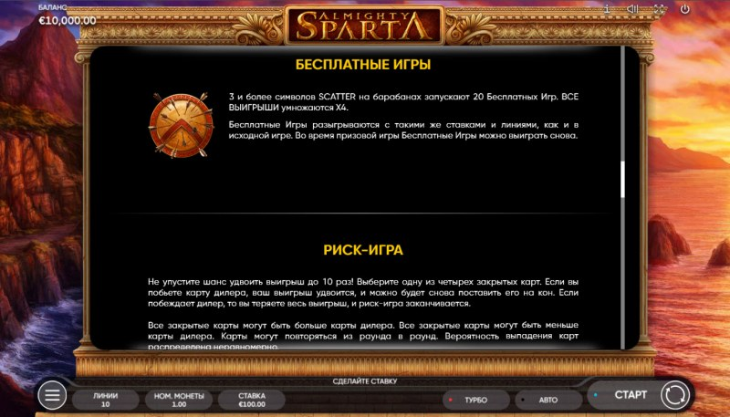 Almighty Sparta :: Scatter Symbol Rules