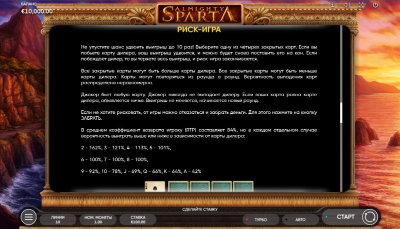 Almighty Sparta :: Gamble feature
