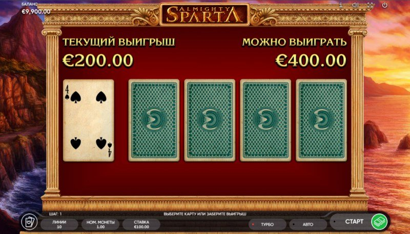 Almighty Sparta :: Red or Black Gamble Feature