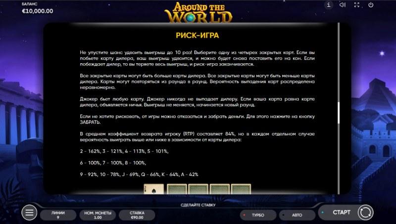 Around the World :: Gamble feature
