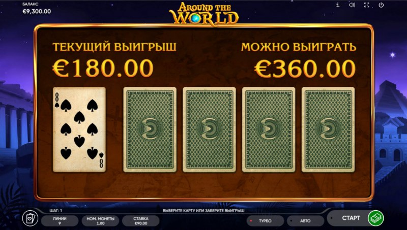 Around the World :: Red or Black Gamble Feature
