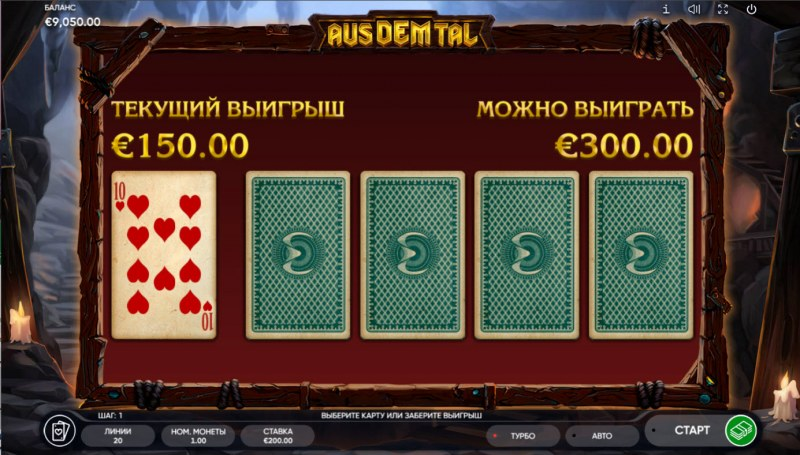Aus Dem Tal :: Red or Black Gamble Feature
