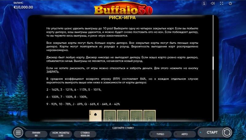 Buffalo 50 :: Gamble feature