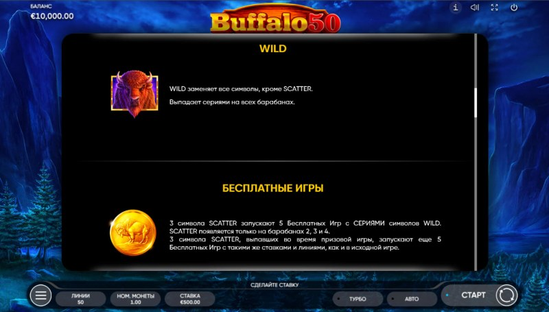 Buffalo 50 :: Wild and Scatter Rules
