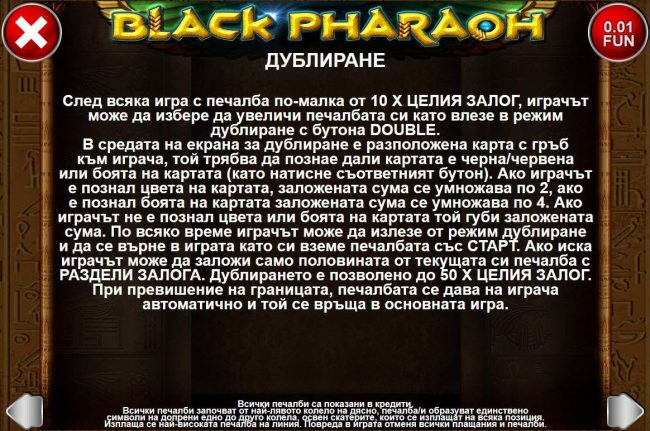 Black Pharaoh :: Double Up Gamble Feature Rules
