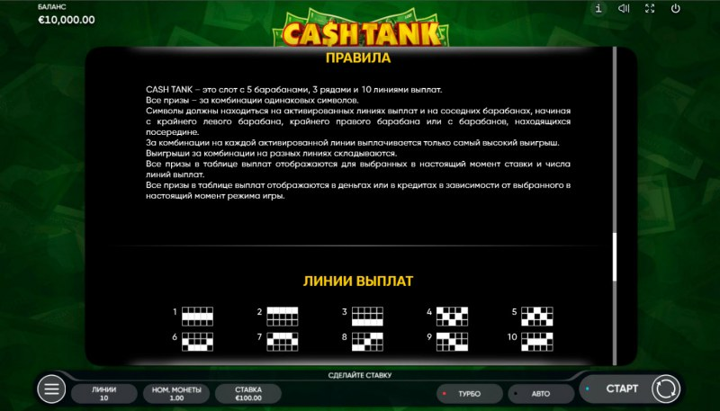 Cash Tank :: General Game Rules