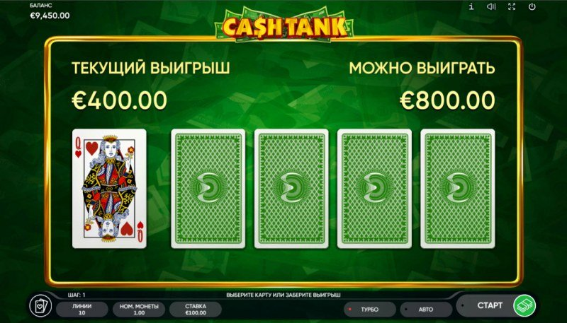 Cash Tank :: Red or Black Gamble Feature