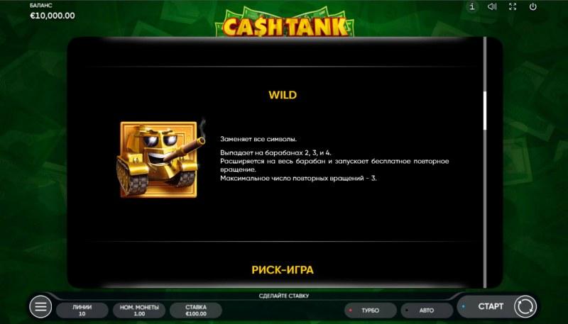 Cash Tank :: Wild Symbol Rules