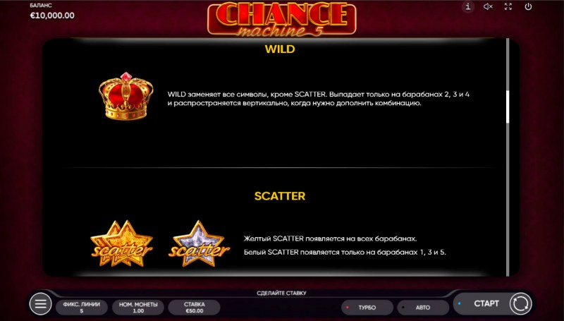 Chance Machine 5 :: Wild and Scatter Rules