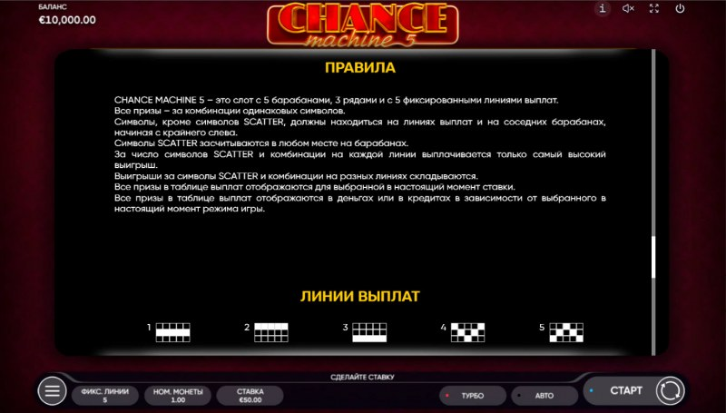 Chance Machine 5 :: General Game Rules