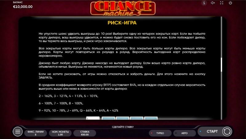 Chance Machine 5 :: Gamble feature