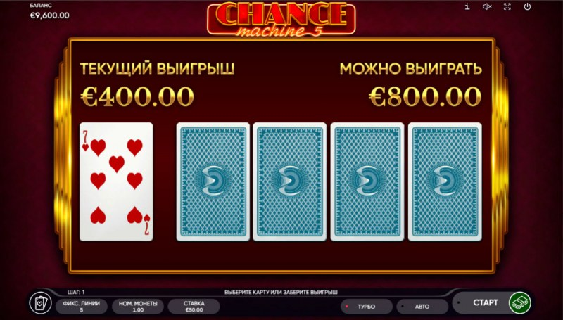Chance Machine 5 :: Red or Black Gamble Feature
