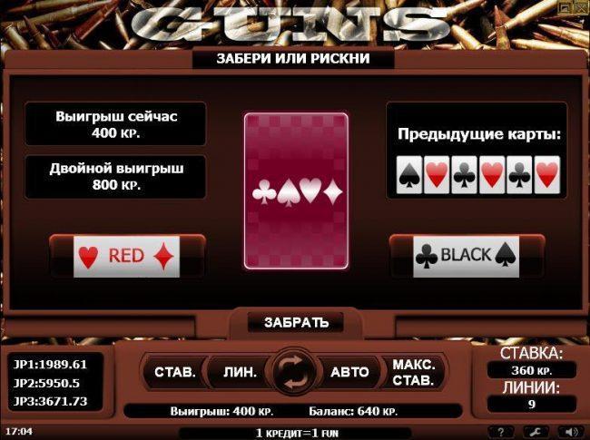 Guns :: Gamble Feature Game Board