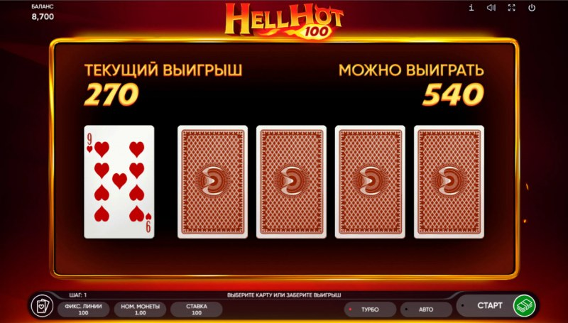 Hell Hot 100 :: Red or Black Gamble Feature