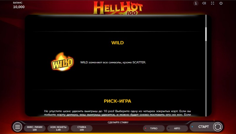 Hell Hot 100 :: Wild Symbol Rules