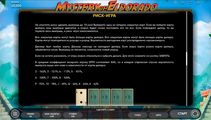 Mystery of Eldorado :: Gamble feature
