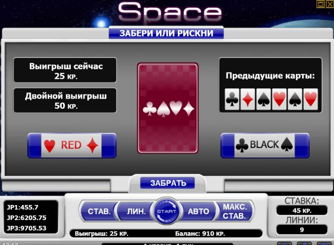 Space :: Red or Black Gamble feature