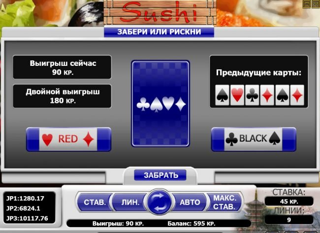 Sushi :: Red or Black Gamble feature
