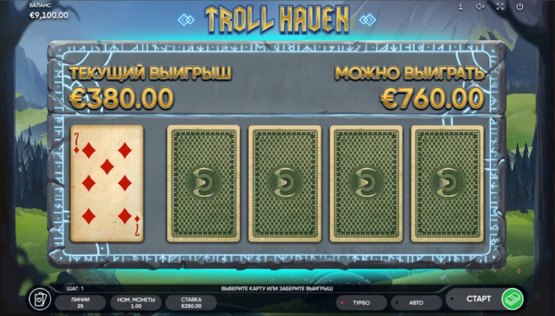 Troll Haven :: Red or Black Gamble Feature