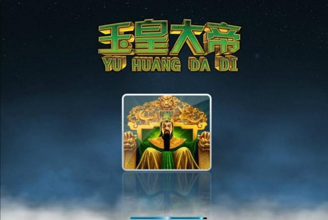 Yu Huang Da Di :: Splash screen - game loading - Chinese Jade Emperor